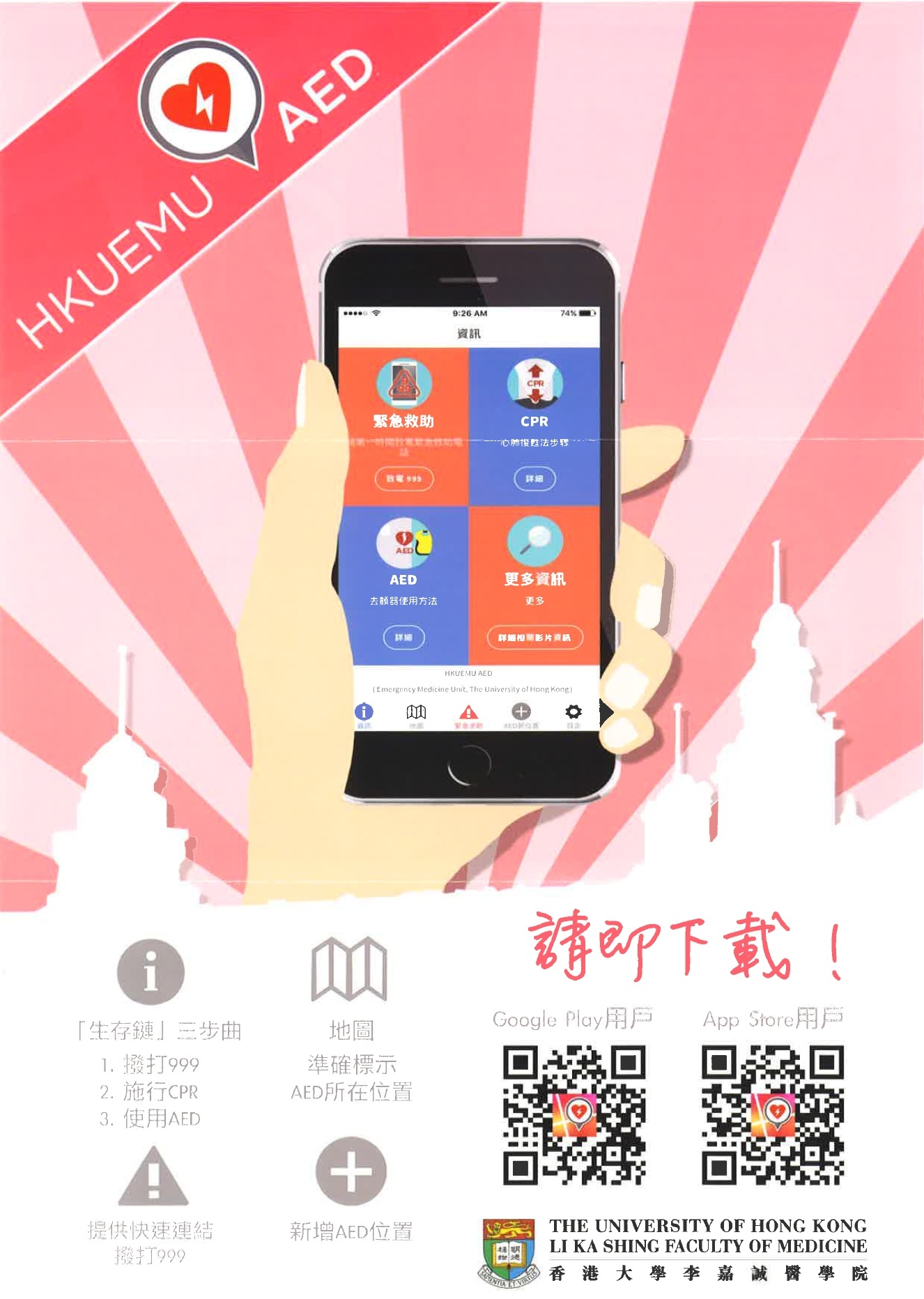 Self Photos / Files - HKUEMU Mobile AED app 1