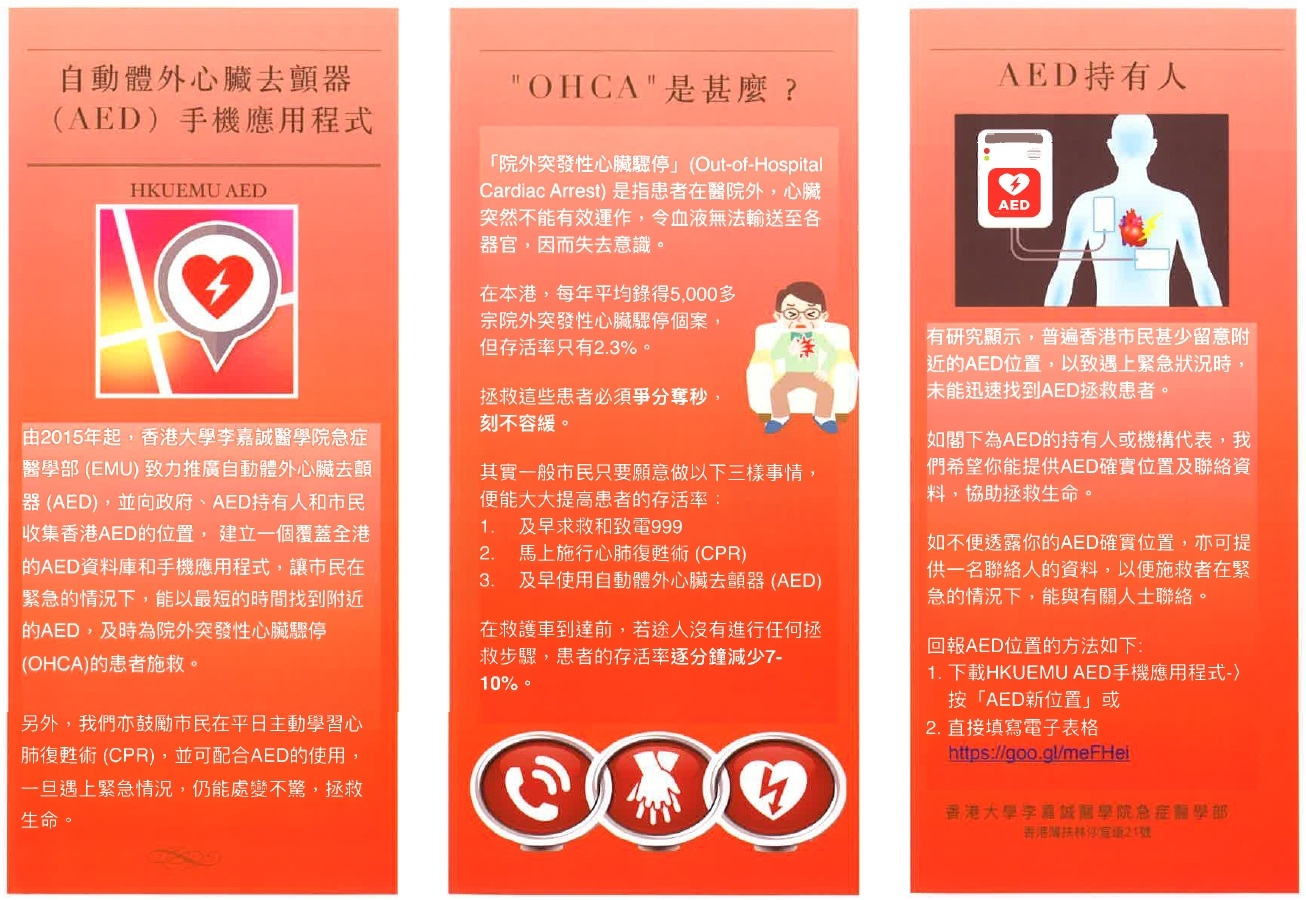 Self Photos / Files - HKUEMU Mobile AED app 2